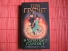 Teri Pračet, Тери Пратчет, knjiga na bugarskom jeziku