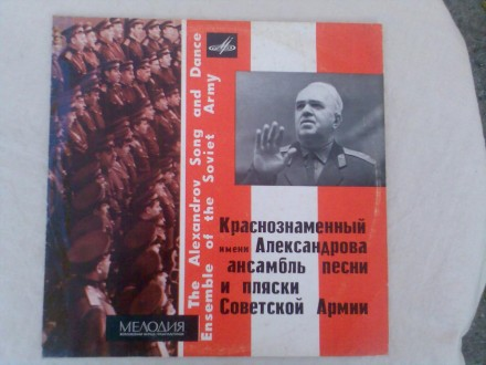 The Alexandrov Song And Dance Ensemble Of The Soviet Army