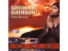 Toše Proeski - Božilak Rainbow