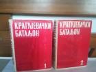 Treći kragujevački bataljon 1 - 2 monografija
