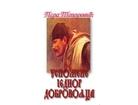 USPOMENE JEDNOG DOBROVOLJCA Pera Todorović