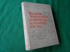 Udruženje pravoslavnog sveštenstva Jugoslavije 1889-196