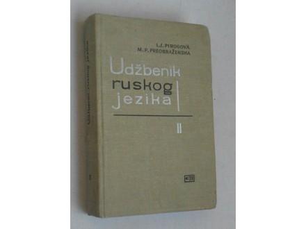 Udžbenik ruskog jezika II - Pirogova, Preobraženska