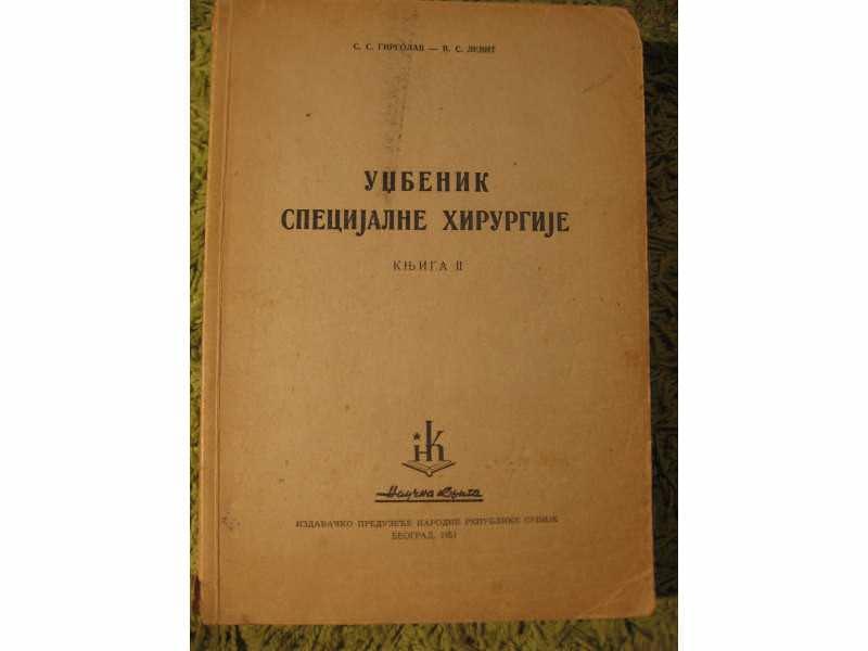 Udzbenik specijalne hirurgije 2. deo - Girgolav, Levit