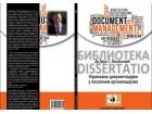 Upravljanje dokumentacijom u poslovnim organizacijama