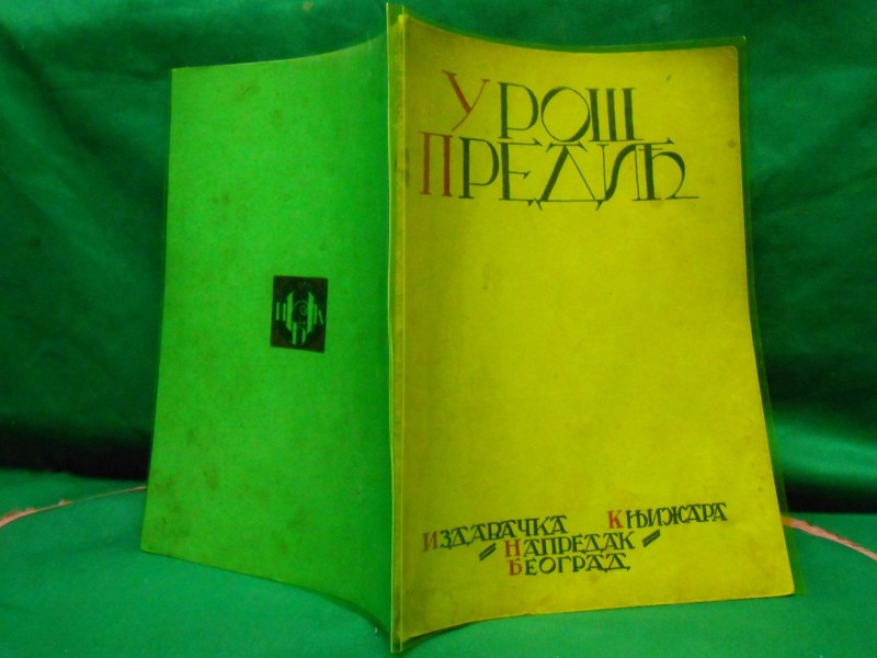 Uroš Predić, monografija - 1922.g