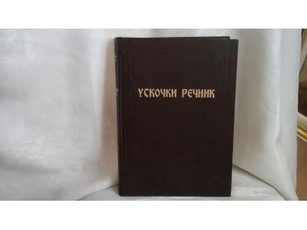 Uskočki rečnik 1  Milija Stanić