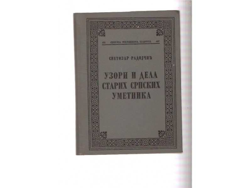 Uzori i dela starih srpskih umetnika Svetozar Radojčić
