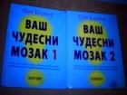 VAŠ MOZAK 1,2-Džin Karper-nar.knjiga-2005 Bg.