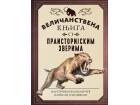 VELIČANSTVENA KNJIGA O PRAISTORIJSKIM ZVERIMA - Val Valerčuk, Tom Džekson