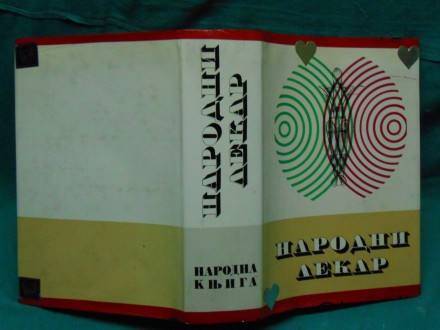 VELIKI NARODNI LEKAR  -Narodna Knjiga-Borislav Petrović
