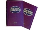 VELIKI PRAVOSLAVNI BOGOSLOVSKI ENCIKLOPEDIJSKI REČNIK I - II - Grupa autora