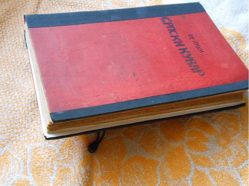VELIKI SRPSKI KUVAR (4.izdanje 1911.godina)