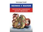 VELIKO U MALOM - ANTOLOGIJA SAVREMENOG RUSKOG AFORIZMA - Aleksandar Čotrić