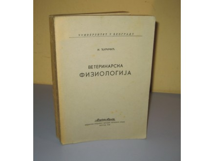 VETERINARSKA FIZIOLOGIJA  Ilija Đuričić