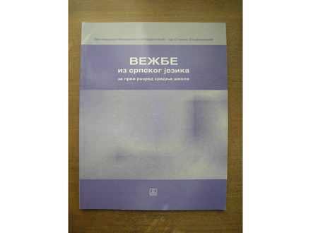 VEŽBE iz srpskog jezika za I razred srednje škole