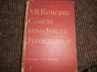 VII Kongres Saveza komunista Jugoslavije