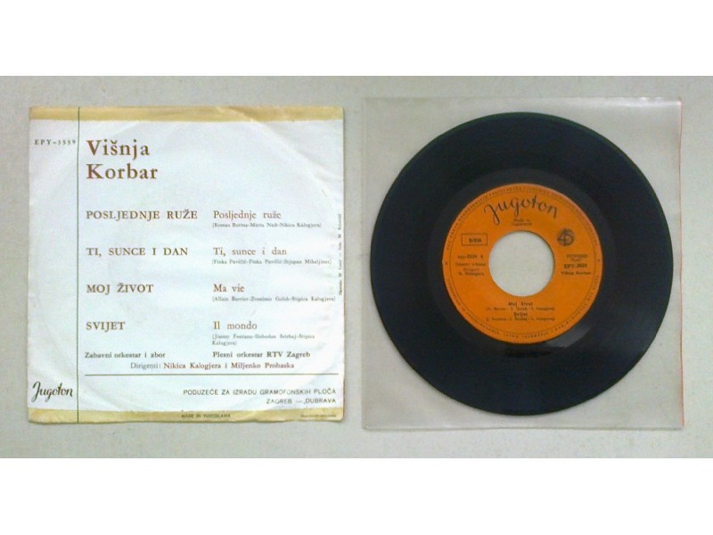 VIŠNJA KORBAR - Posljednje Ruže (EP)