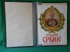 VLADARI SRBIJE VIII.-XX.vek-/ALBUM/-12.reprodukcija