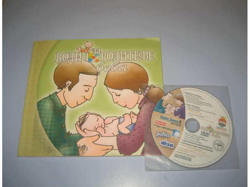 VODIČ ZA RODITELJE BEBA + CD