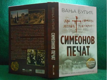 Vanja Bulić -Simeonov pečat  -TVRD POVEZ