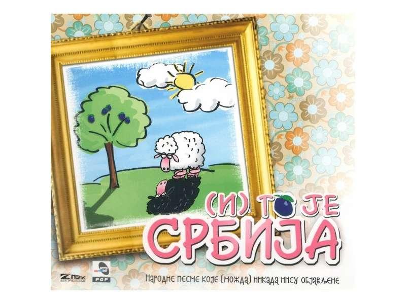Various - (И) То Је Србија