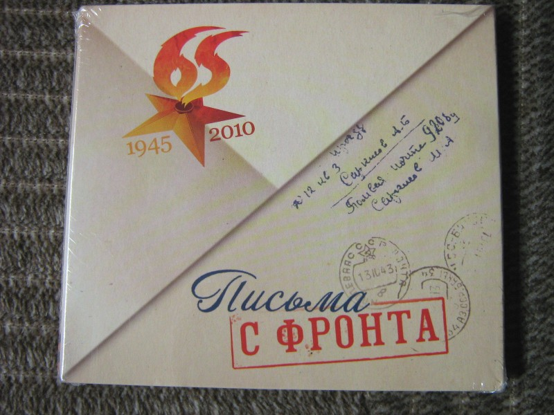 Various  Artists - Песни нашей победы 1945-2010