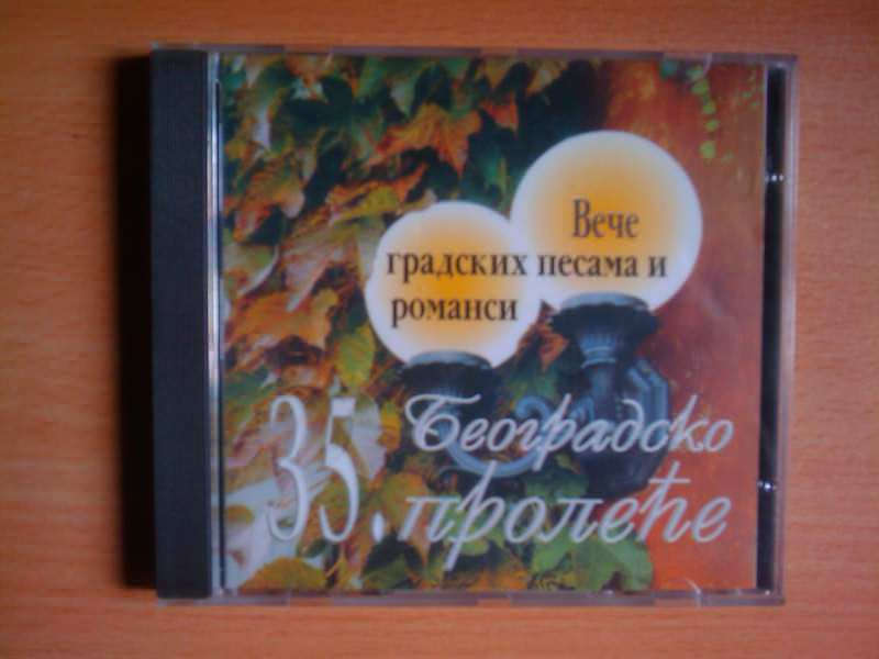 Various  Artists - 35.Beogradsko proleće-Veče gradskih pesama i romansi`97