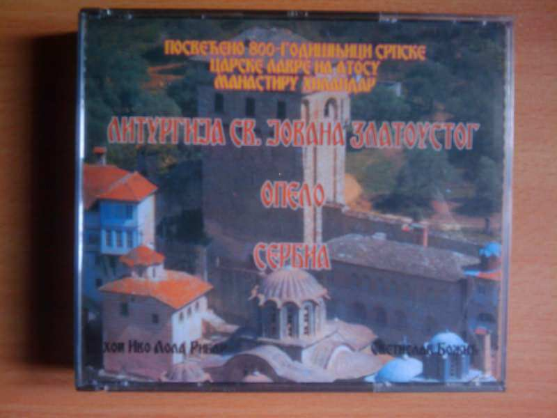 Various  Artists - Liturgija Sv.Jovana Zlatoustog
