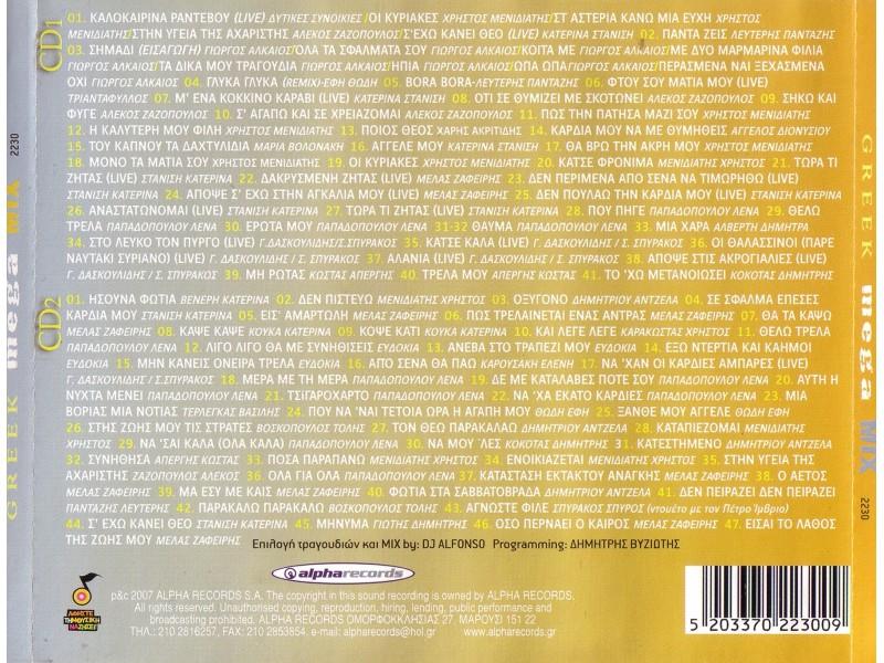 Various - Greek Mega Mix 2xCD