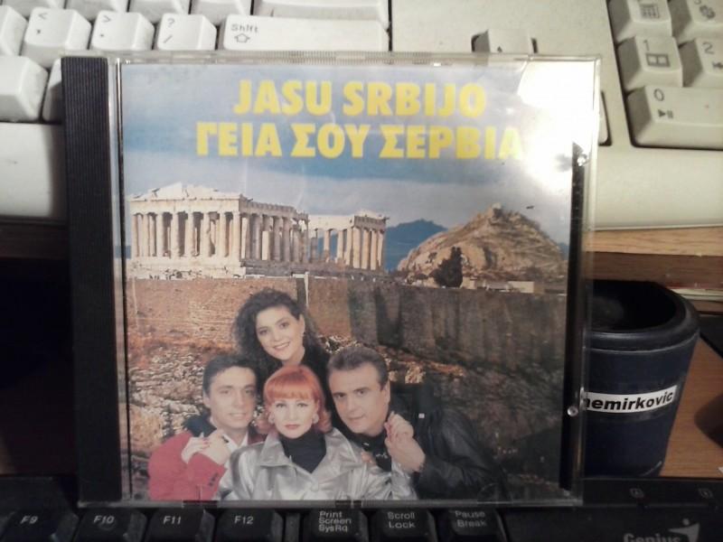 Various - Jasu Srbijo / Γεια Σου Σερβια