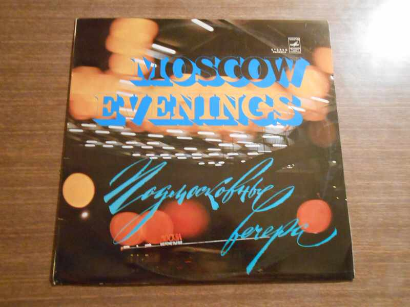 Various - Moscow Evenings