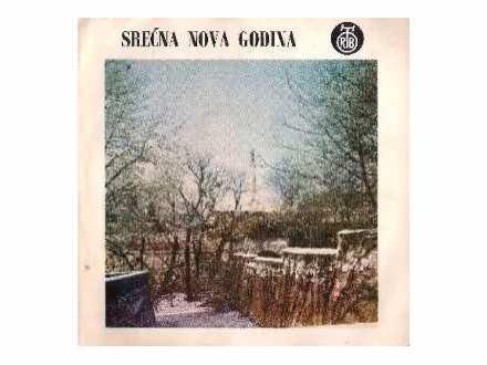 Various - Novogodišnja Ploča 1969.