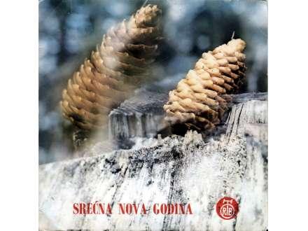 Various - Srećna Nova 1970. Godina