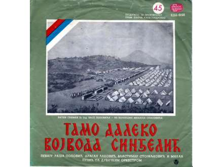 Various - Tamo Daleko