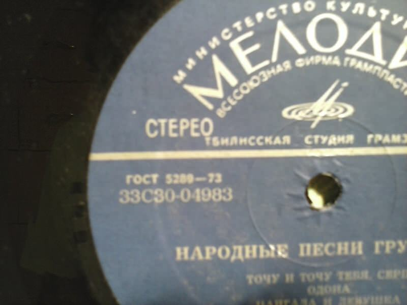 Varous Artists - Народные песни Грузии