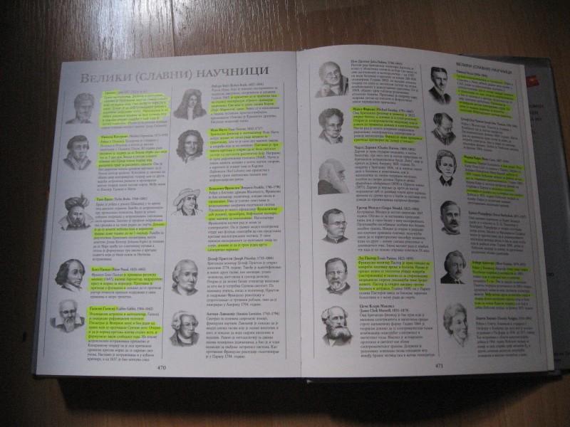 Velika enciklopedija nauke