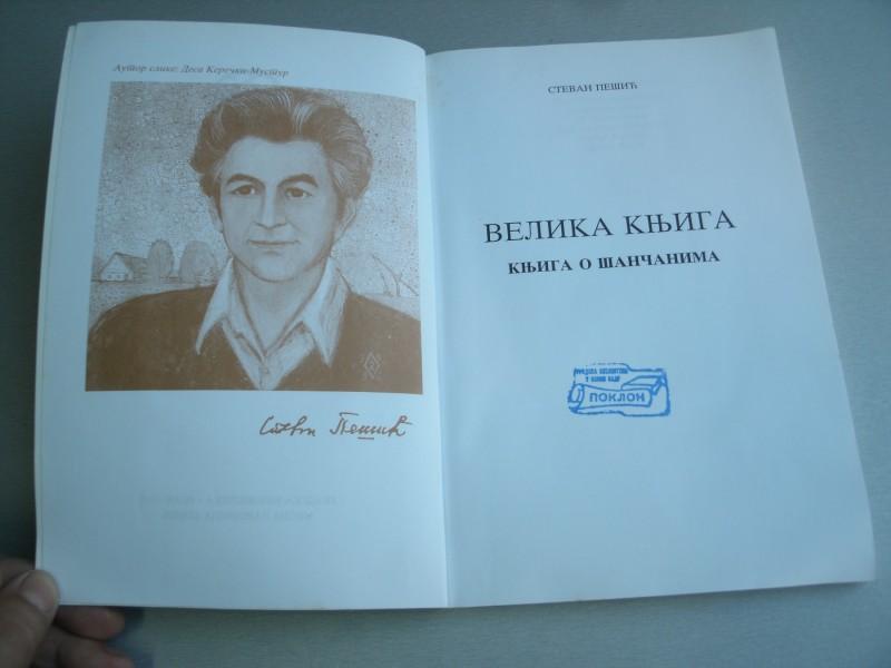 Velika knjiga - Knjiga o Šančanima, Stevan Pešić