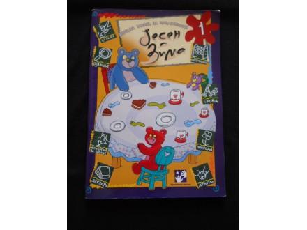 Velika knjiga za predškolce 1