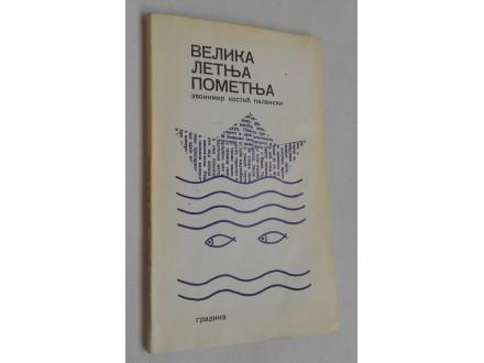 Velika letnja pometnja - Zvonimir Kostić Palanski
