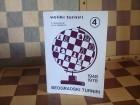 Veliki turniri 4 (Beogradski  turniri 1948 - 1978) sah