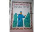 Verske Pesme, Srpske Narodne Pesme