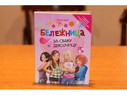 Violeta Babic - Beleznica za svaku devojcicu