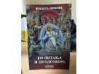 Vladeta Jerotić, 120 pitanja i 120 odgovora