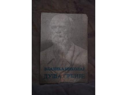 Vladika Nikolaj - Dusa Srbije