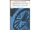 Vladislava Ribnikar: Književni pogledi Isidore Sekulić