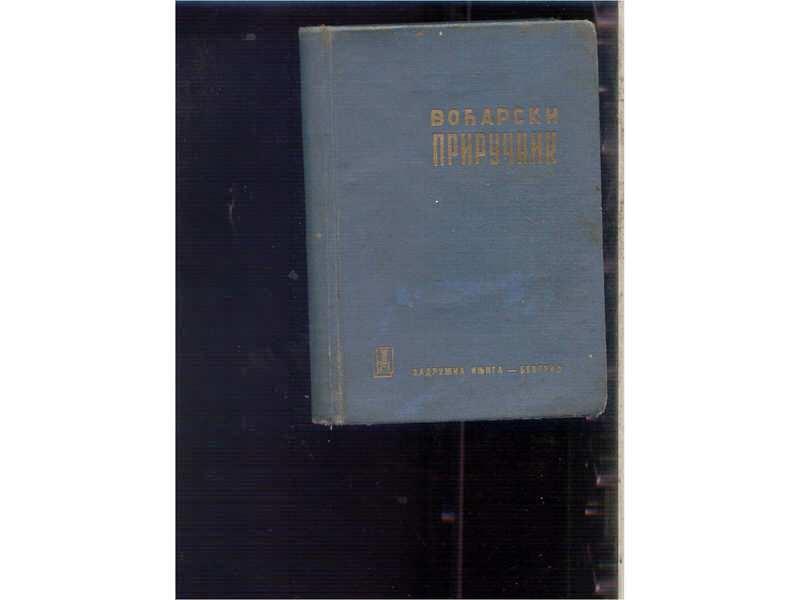 Vocarski prirucnik (1963)