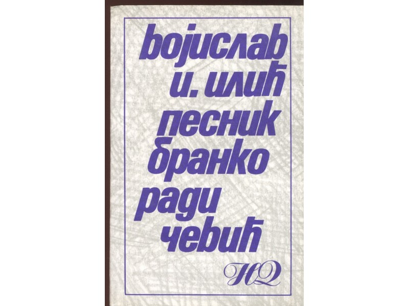 Vojislav I. Ilić: Pesnik Branko Radičević