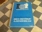 Y. Averbah/B.Turov - Sahovske olimpijade 1927-1972