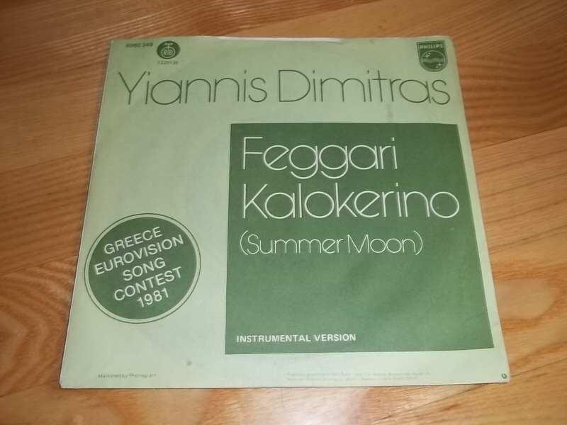 Yiannis Dimitras - Feggari Kalokerino (Summer Moon)